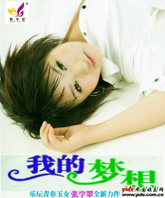 乐坛青春玉女张学翠演绎《我的梦想》