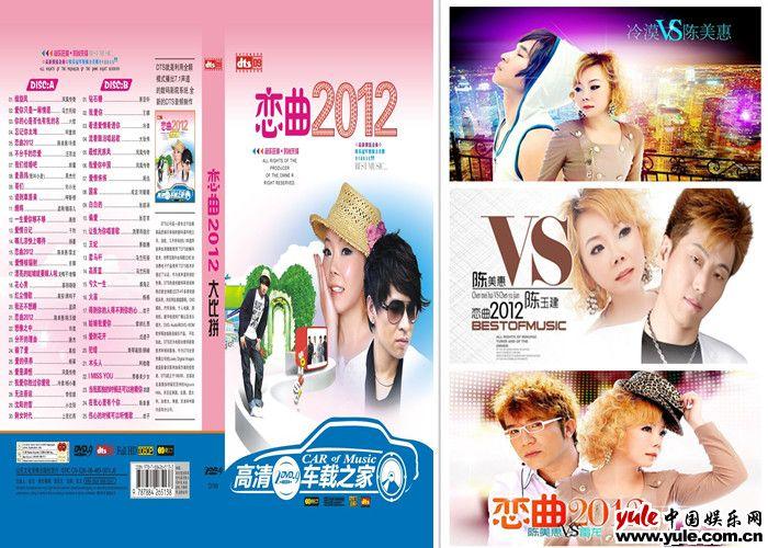神曲《恋曲2012》速红网络冷漠